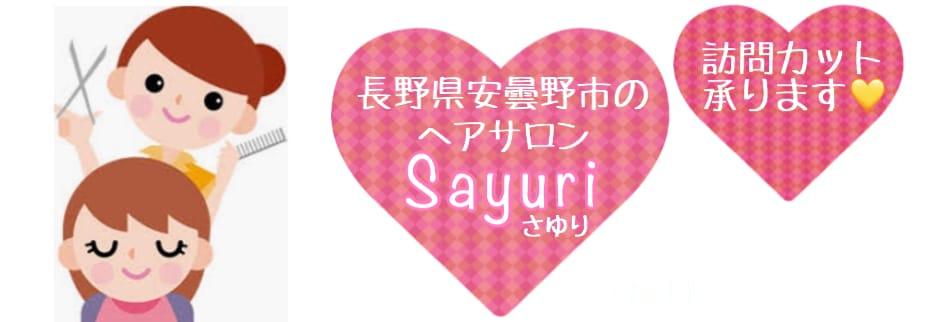 長野県安曇野市のヘアサロンSayuri-サユリ-|訪問カット|ハーバリウム体験教室